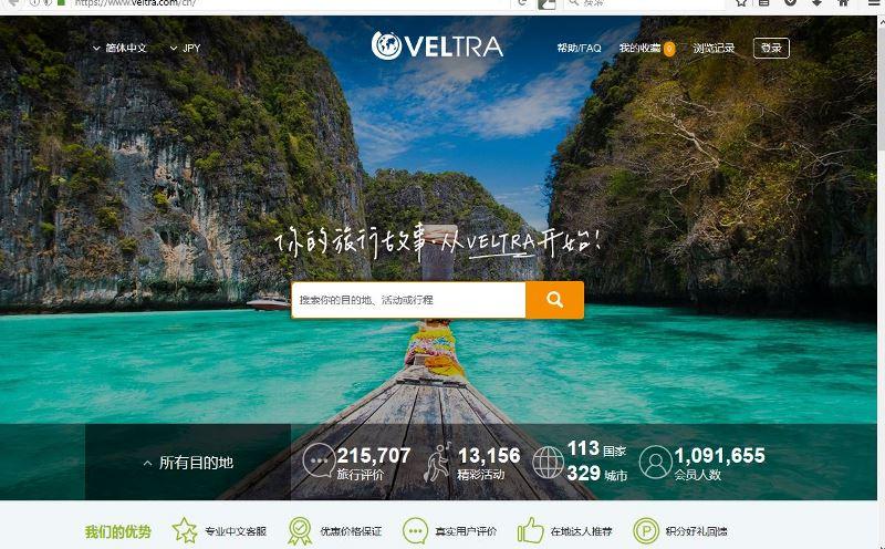 現地ツアー予約ベルトラが中華圏事業を本格展開、上海に現地法人を設立