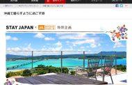 ジャルパックが民泊の取扱いを開始、航空券とセットで沖縄滞在プランを販売へ、民泊仲介の百戦錬磨と連携
