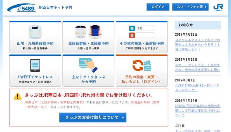 JR西日本のネット予約で駅・コンビニでキャッシュ支払いを可能に、ネットバンクでも