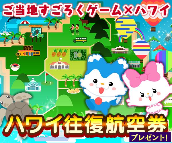 ハワイ州観光局がゲームアプリとコラボ、地域を知る「ごちぽん」でオアフ島を特設ステージに