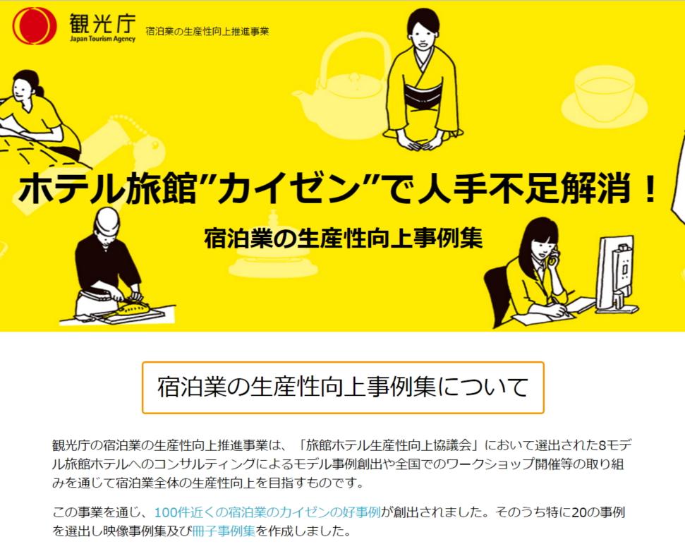 宿泊施設が改善できる事例を動画で公開、観光庁と日本旅館協会【動画】