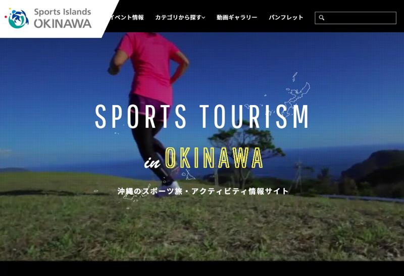 沖縄県、「スポーツ×観光」を促進で補助金制度、大規模イベントの立ち上げで最大2000万円など