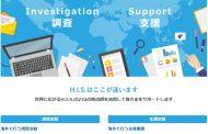 HISが大阪信用金庫と連携、関西企業の海外進出の支援で協定、海外拠点を強みに