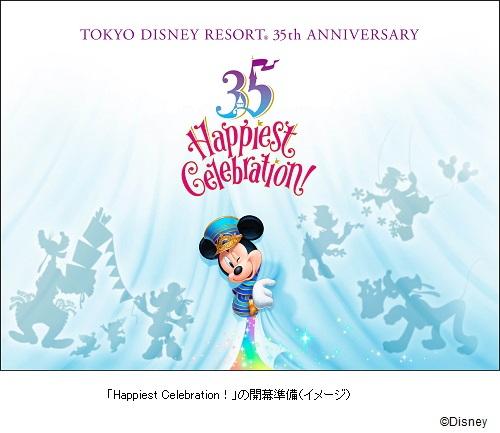 東京ディズニー、開園35周年記念イベントを発表、2018年4月から
