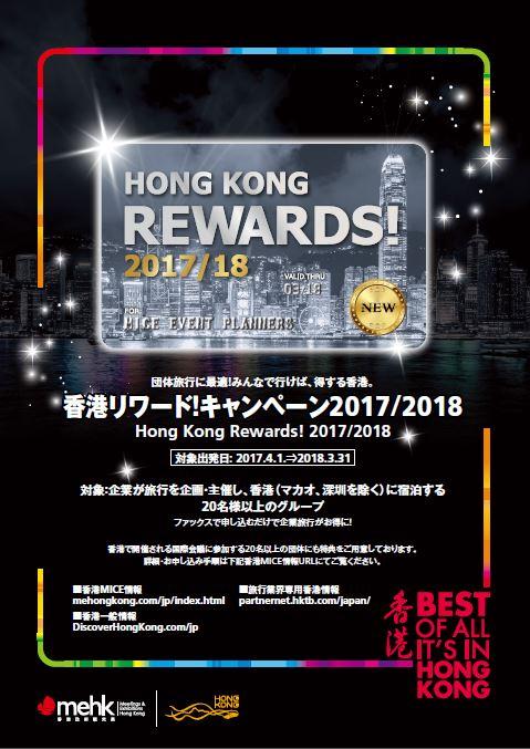 香港政府観光局、MICE促進のキャンペーン刷新、20名以上の法人団体を対象に