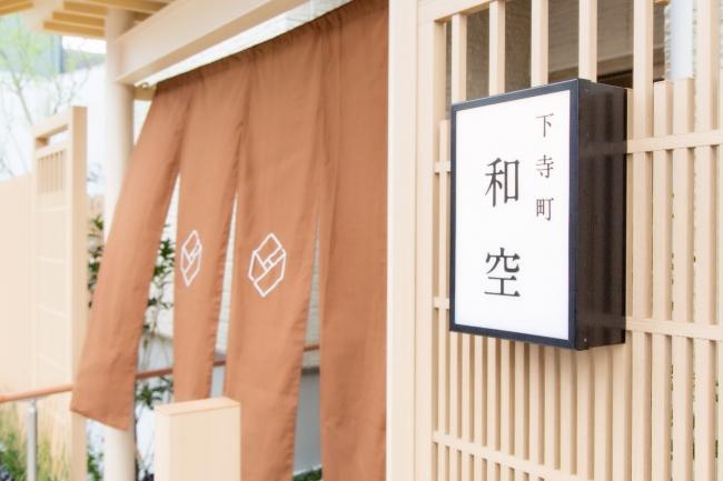 気軽に宿坊体験できる新ホテルが開業、寺院が集中する大阪の寺町・下寺町に