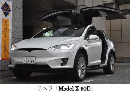 高級車テスラ「モデルX」をレンタカーで利用可能に、オリックスレンタカーが6時間で4万2120円から