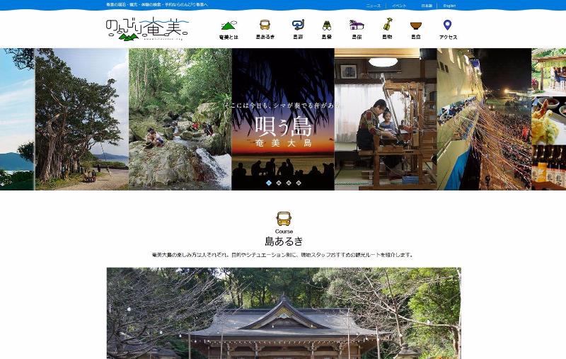 地域とともに稼げるDMOへ、IT活用の観光商品販売で課題を解決する奄美大島の事例を聞いてきた(PR)