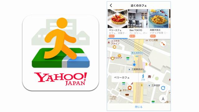 ヤフーが地図アプリを全面刷新、「おでかけ」支援で目的地を最短1タップで検索、記事配信サービスも【動画】