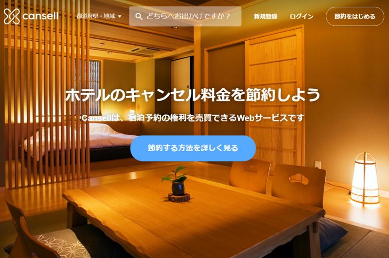 個人間で「宿泊の権利」を売買する新ビジネス、「キャンセル」社の取り組みを創業者に聞いてきた