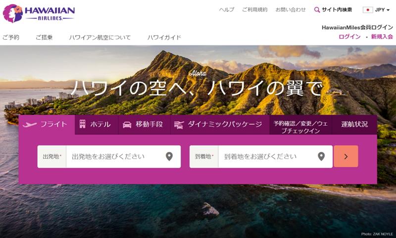 ハワイアン航空、日本語が堪能な客室乗務員を募集、日本向けサービス拡充で