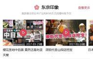 JTB、中国人向け新アプリ会社に出資、人気テレビ番組に連動した旅行商品を販売へ
