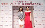 エア・カナダ、名古屋/バンクーバー線就航で記念イベント、安藤美姫さんが登場