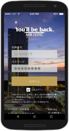 アパホテルが予約・チェックイン可能な公式アプリ、総額1億円相当のプレゼントキャンペーンも