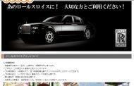 高級車ロールスロイスを使った定額タクシー登場、1日8時間10万円、都内23区内などで ―トラン