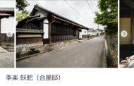 宮崎県日南市、古民家再生の宿泊施設を開業、1泊2万8800円から