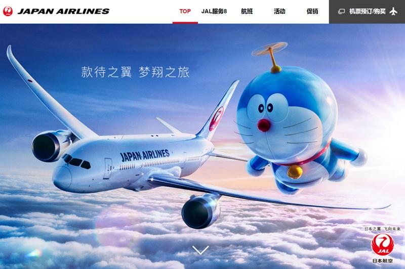 JAL、今年も中国線で「ドラえもん」特別塗装機を運航、5月18日から