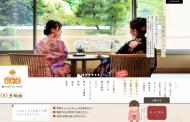 箱根の温泉旅館が公式サイトにAI(人工知能)を導入、ネット予約と電話時間外のサービス向上で -ホテルおかだ