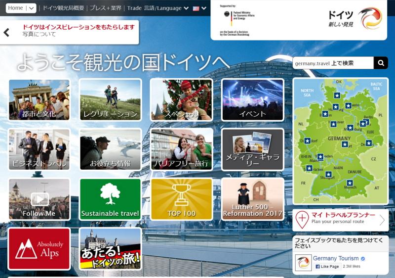 【人事】ドイツ観光局、東京支局長に西山晃氏が就任