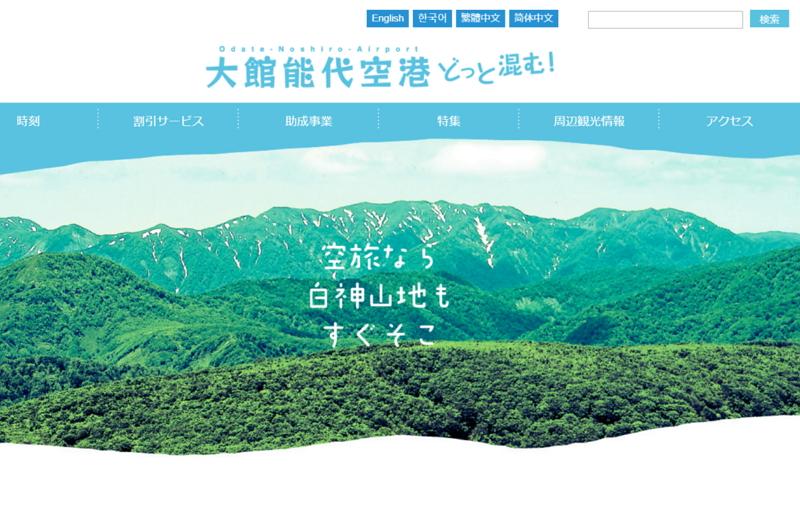 秋田・大館能代空港、旅行業者向け助成金制度を発表、旅行商品1件あたり10万円など