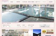 秋田・大滝温泉「富士屋ホテル」が破産手続き開始、負債総額は約2.6億円 ―東京商工リサーチ