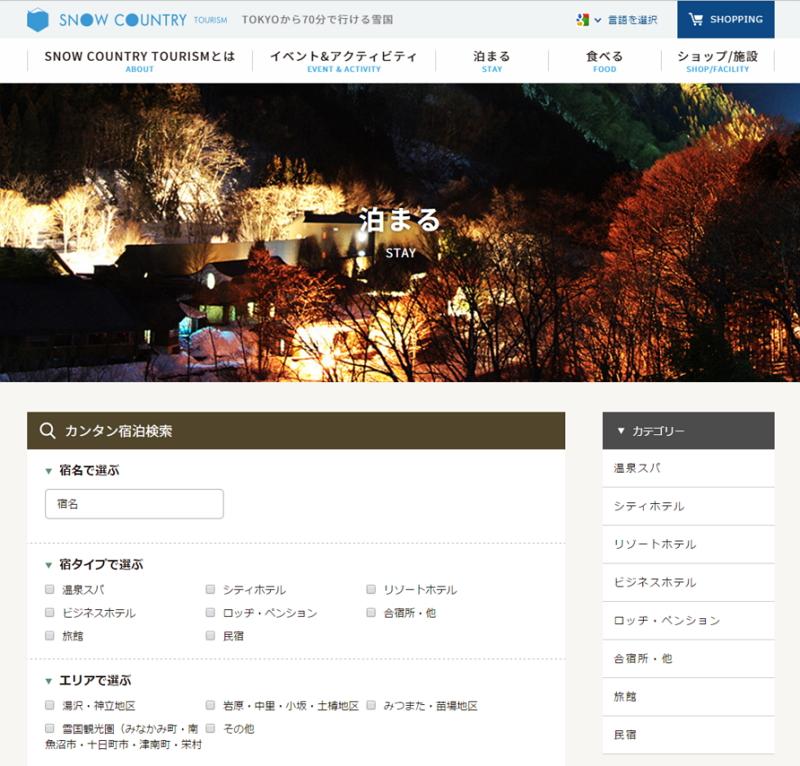 宿泊施設向けシステム「ねっぱん!」が連携サイト拡大、新潟・越後湯沢温泉協会サイトに導入へ