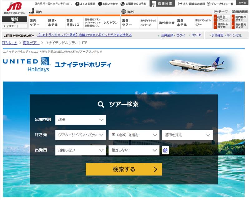 JTB、ユナイテッド航空との共同企画「ユナイテッドホリディ」を発売開始、海外事業再編で取扱会社を移管
