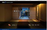 京町家の宿泊と航空券の組み合わせツアー発表、ANAサイトに専用ページを開設で販売開始