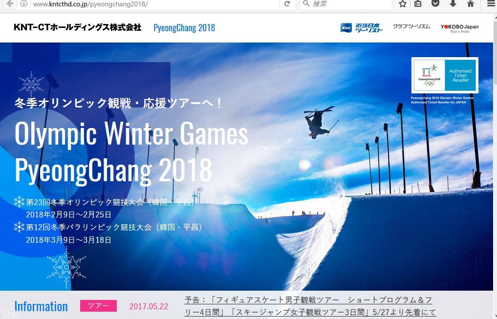 2018年冬季五輪の観戦ツアー発売、フィギュア男子の販売は抽選で -KNT‐CT