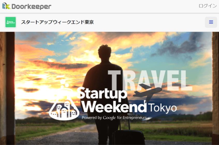 「旅行」テーマの起業家イベント、テーマは「旅・渡航の最適化」、六本木で6月23日から ―DMM