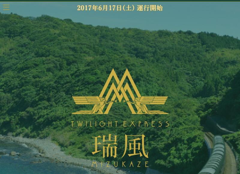 豪華列車「トワイライト・エクスプレス瑞風(みずかぜ)」、2017年12月以降出発分を6月に発売開始 ―JR西日本