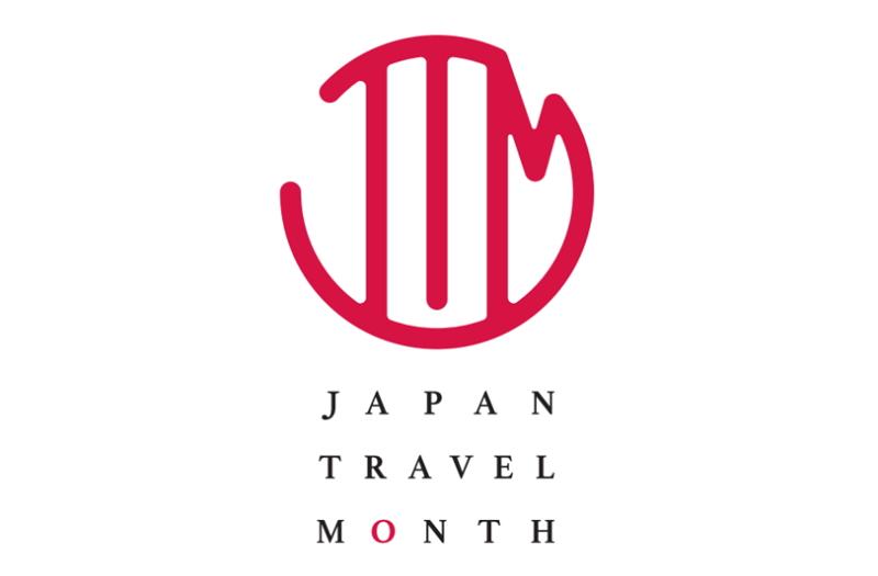 今年も観光推進の「ジャパン・トラベル・マンス」実施、新たに環境省が参画で4省庁連携、9月21日から