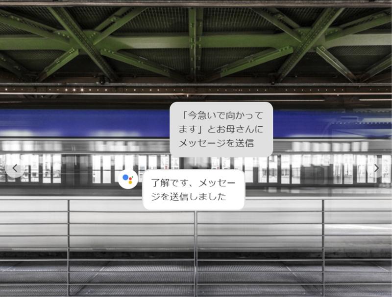 グーグル、対話型AI機能「Googleアシスタント」日本語版を公開、メール送信や写真検索も