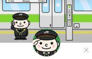 JR東日本、LINEでの提供情報を拡充、運行状況やコインロッカー空き具合を自動回答
