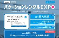 民泊・バケーションレンタルの専門展示会「バケーションレンタルEXPO」、27日開催(PR)