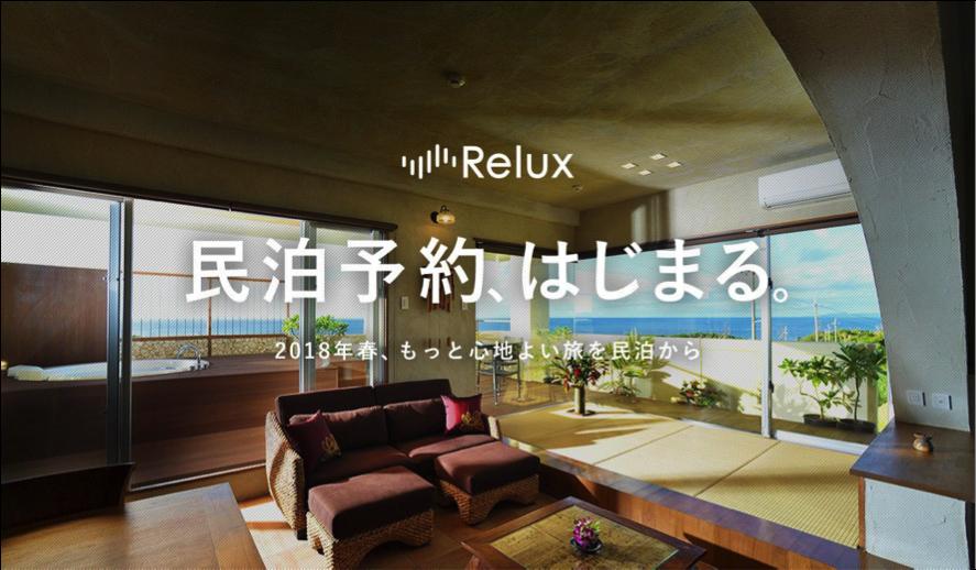通信大手KDDIも民泊に参入、高級ホテル予約「Relux」が特設サイトでホスト募集を開始