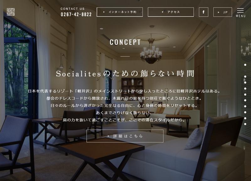 東急不動産、長野「旧軽井沢ホテル」を取得、会員制ホテルの運営ノウハウ活かす
