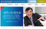 HIS澤田会長の講座「澤田経営道場」、2018年4月受講生のエントリー開始