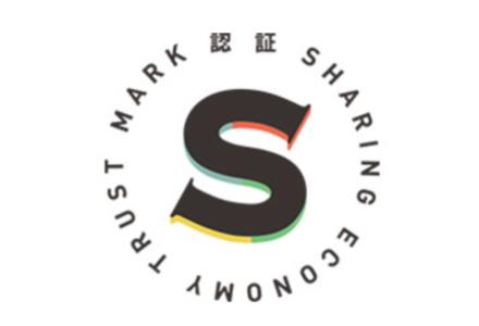 「シェアリングエコノミー認定制度」が発足、認定事業者には保険料割引などのメリットを提供
