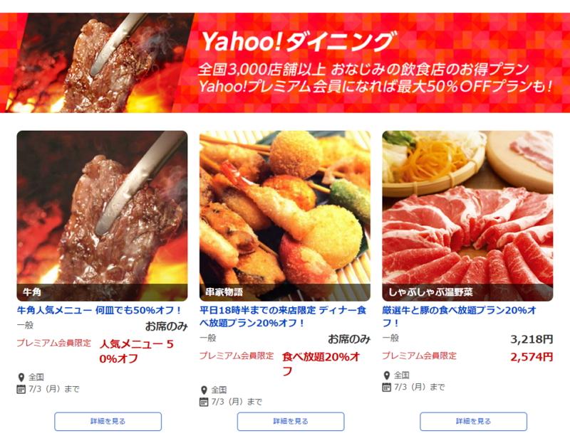 ヤフー、飲食店予約サービスを「Yahoo! ダイニング」に、会員限定プランなど特典を拡充