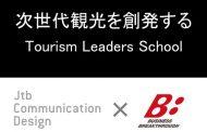 DMOなど観光地経営できる人材育成へ、JTBとビジネス・ブレークスルーがオンラインスクール開講