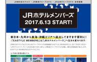 JRグループ、加盟ホテルのタッグを拡大、交通系ICカードでスマートチェックインも