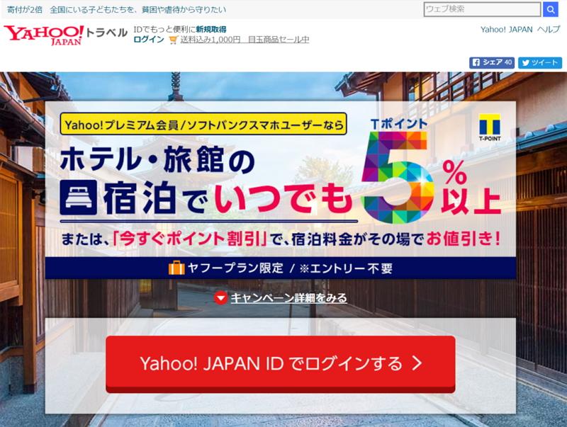 Yahoo!トラベル、プレミアム会員の優遇策を拡充、予約時に即時割引するキャンペーン実施