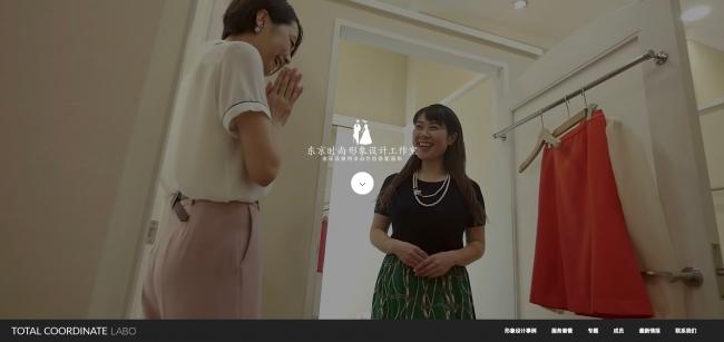 モデル事務所が訪日中国人向けにファッション指南、カリスマ美容師のカットなどコト消費でタビナカ狙う【動画】