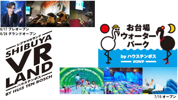 ハウステンボスが都市部に進出、ビジネス拡大へ東京で初の場外イベント