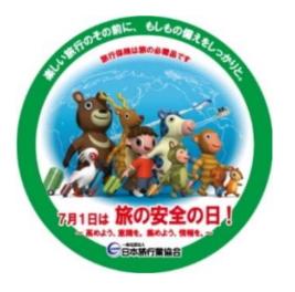 日本旅行業協会、7月1日「旅の安全の日」に業界全体で模擬訓練、添乗員のためのセミナー開催も