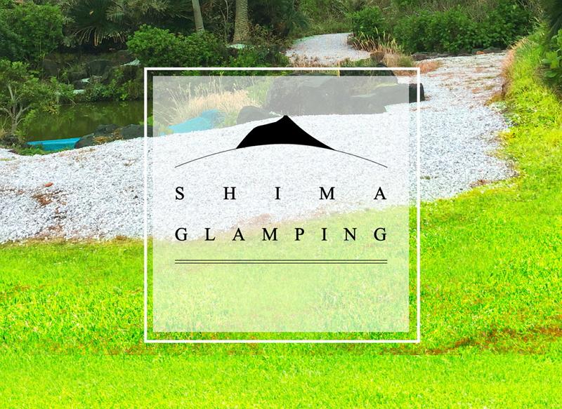 八丈島にグランピング施設開業へ、東京都の体験型エンターテイメント・モデル事業に ―ASOBIBA(あそびば)