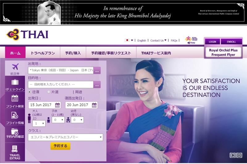 タイ航空、日本発でもバンコクエアウェイズとコードシェアへ、預け荷物の乗換えも直通に