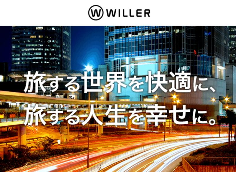 ウィラー、高速バスなどで多言語音声ガイドシステムを導入、新たな「移動ソリューション事業」へ進化目指す