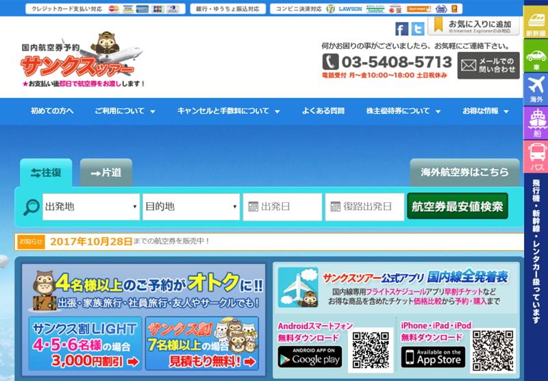 航空券予約「サンクスツアー」運営会社と関連2社が破産開始、負債総額は約4億3000万円 ―東京商工リサーチ